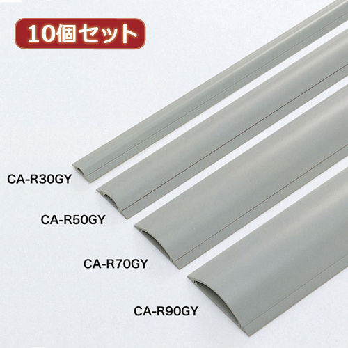 【10個セット】 サンワサプライ ケーブルカバー(グレー、2m) CA-R30GY2X10(代引不可)