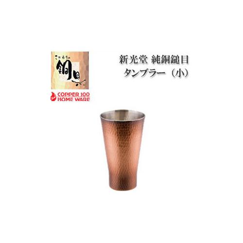 鎚目タンブラー(小) BR-001 雑貨 ホビー インテリア(代引不可)【送料無料】
