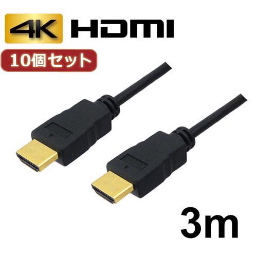 【10個セット】 3Aカンパニー HDMIケーブル 3m イーサネット 4K 3D AVC-HDMI30 バルク AVC-HDMI30X10 AVC-HDMI30X10 パソコン(代引不可)【送料無料】【int_d11】
