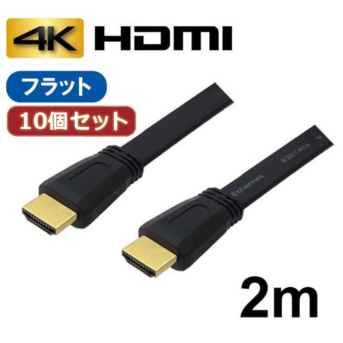 【10個セット】 3Aカンパニー フラット 2m イーサネット 4K 3D AVC-HDMI20FL バルク AVC-HDMI20FLX10 AVC-HDMI20FLX10(代引不可)【送料無料】
