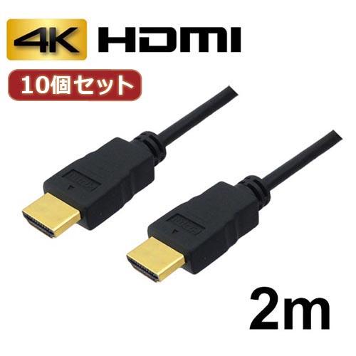 【10個セット】 3Aカンパニー HDMIケーブル 2m イーサネット 4K 3D AVC-HDMI20 バルク AVC-HDMI20X10 AVC-HDMI20X10 パソコン(代引不可)【送料無料】