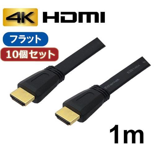 【10個セット】 3Aカンパニー フラット 1m イーサネット 4K 3D AVC-HDMI10FL バルク AVC-HDMI10FLX10 AVC-HDMI10FLX10(代引不可)【送料無料】