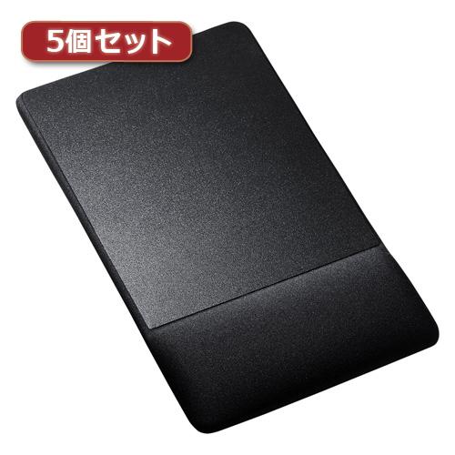 【5個セット】サンワサプライ リストレスト付きマウスパッド(布素材、高さ標準、ブラック) MPD-GELNNBKX5 MPD-GELNNBKX5(代引不可)【送料無料】【int_d11】