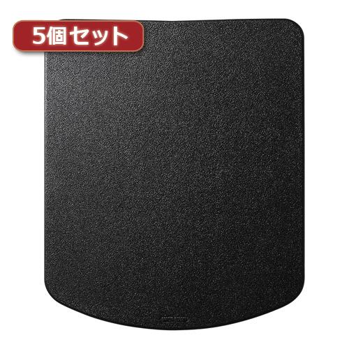 送料無料 極小の特殊パウダーとインジェクション成型の表面形状のコラボレーションにより進化したスムーズ操作を実現 5個セット サンワサプライ 訳あり商品 シリコンマウスパッド MPD-OP56BKX5 パソコン 購入 代引不可