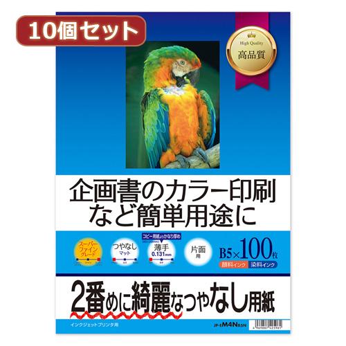 【10個セット】サンワサプライ インクジェットスーパーファイン用紙(B5) JP-EM4NB5NX10 JP-EM4NB5NX10 パソコン(代引不可)【送料無料】