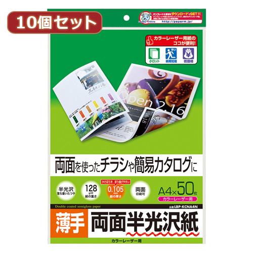 【10個セット】サンワサプライ カラーレーザー用半光沢紙 薄手 LBP-KCNA4NX10 LBP-KCNA4NX10 パソコン(代引不可)【送料無料】【int_d11】