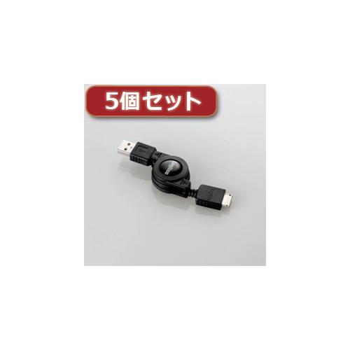 【5個セット】ロジテック Walkman用USBシンクケーブル LHC-UW01R LHC-UW01RX5 LHC-UW01RX5 家電(代引不可)【送料無料】