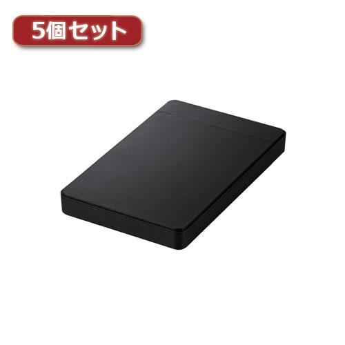 【5個セット】ロジテック HDDケース 2.5インチHDD+SSD USB3.0 LGB-PBPU3 LGB-PBPU3X5 LGB-PBPU3X5 パソコン(代引不可)【送料無料】【int_d11】