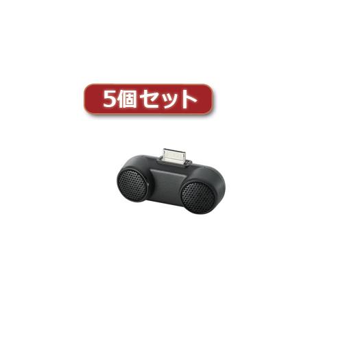 【5個セット】ロジテック Walkman用コンパクトスピーカー LDS-WMP500BK LDS-WMP500BKX5 LDS-WMP500BKX5 家電(代引不可)【送料無料】