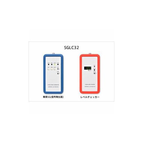 日本アンテナ SGLC32 3.2GHz対応簡易SG チェッカーセット(代引不可)