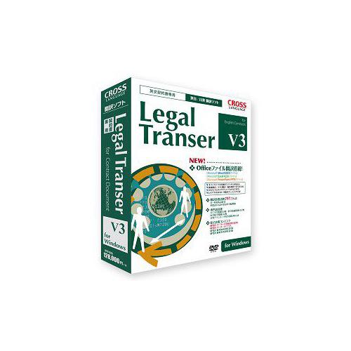 CROSS LANGUAGE Legal Transer V3 11441-01 LEGALTRANSERV3(代引不可)【送料無料】