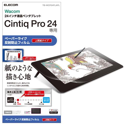 エレコム Wacom Cintiq Pro 24 保護フィルム ペーパーライク 上質紙タイプ TB-WCP24FLAPL(代引不可)【送料無料】