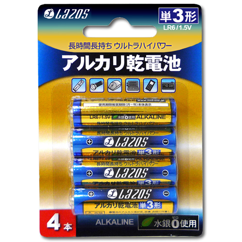 7個セット Lazos アルカリ乾電池 単3形 48本入り B-LA-T3X4X7 家電 電池 B-LA-T3X4X7(代引不可)【送料無料】
