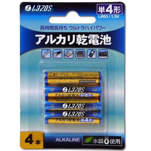 7個セット Lazos アルカリ乾電池 単4形 48本入り B-LA-T4X4X7 家電 電池 B-LA-T4X4X7(代引不可)【送料無料】