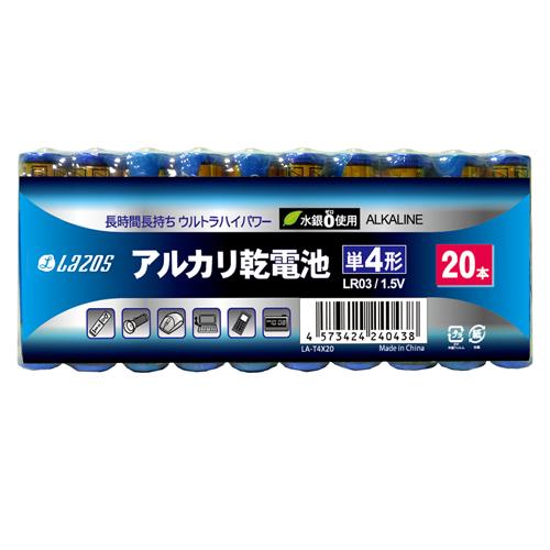 16個セット Lazos アルカリ乾電池 単4形 60本入り B-LA-T4X20X16 家電 電池 B-LA-T4X20X16(代引不可)【送料無料】