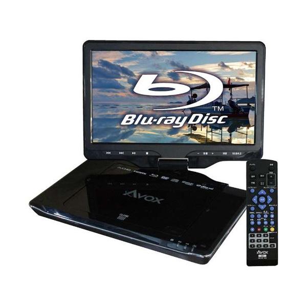 AVOX 10インチポータブルBDプレーヤー 地デジチューナー内蔵 APBD-1080HK(代引不可)【送料無料】