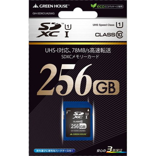 GREENHOUSE UHS-I対応 CLASS10 転送速度78MB/s SDXCカード 256GB GH-SDXCUA256G パソコン フラッシュメモリー SDメモリーカード(代引不可)【送料無料】