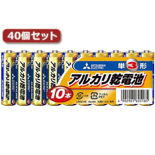 三菱 LR6N/10S(単3 10本) 40パックセット LR6N/10SX40 家電 電池 三菱(代引不可)【送料無料】