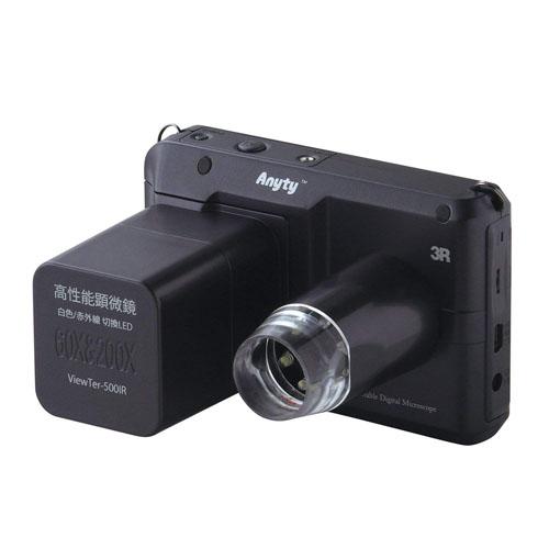 スリーアールソリューション デジタル顕微鏡ViewTerUV 3R-VIEWTER-500UV カメラ 顕微鏡 スリーアールソリューション(代引不可)【送料無料】