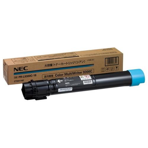 NEC エヌイーシー 大容量トナーカートリッジ (シアン) PR-L9300C-18 コピー機 印刷 替え カートリッジ ストック トナー(代引不可)【送料無料】