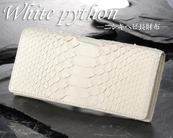 【送料無料】ホワイトパイソン長財布≪ホワイトヘビ革ウォレット≫(代引き不可)