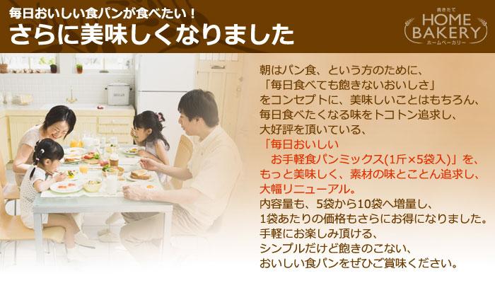 siroca シロカ お手軽食パンミックス(1斤×10袋) SHB-MIX1260 ホームベーカリー用 パンミックス粉 セット【ポイント10倍】
