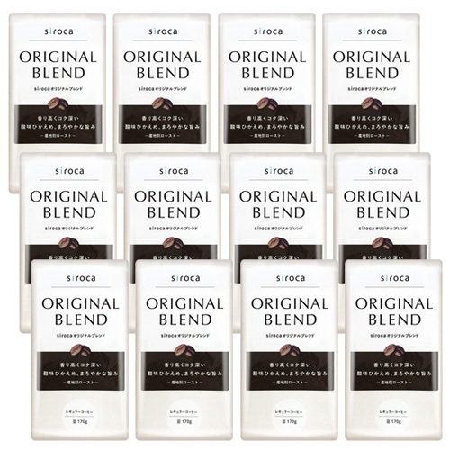 【まとめ買いでお得!】siroca シロカ オリジナルブレンド豆 170g 12袋セット 焙煎 レギュラーコーヒー オリジナルブレンド豆【送料無料】
