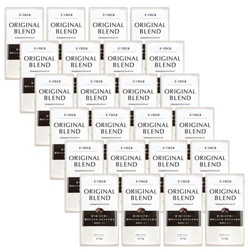 【まとめ買いでお得!】siroca シロカ オリジナルブレンド豆 170g 24袋セット【送料無料】