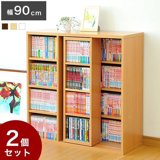 本棚 スライド書棚 シングル (奥深タイプ) 2個セット スライド式本棚 木製 本棚 ブックシェルフ ラック コミック 文庫 収納 【あす楽対応】【送料無料】