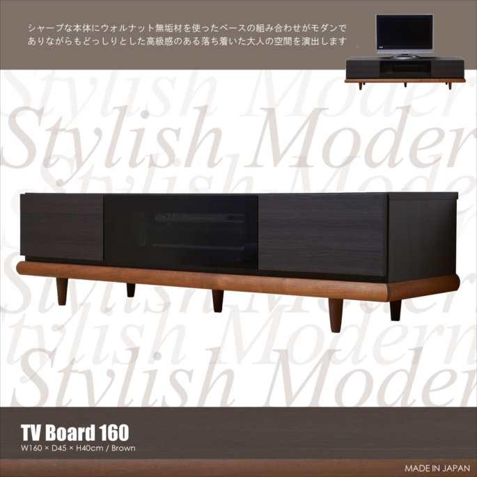 日本製(大川家具) 天然木ベースと脚付リビングシリーズ(デルナチュレシート使用) 160幅テレビボード ブラウン fk0033(代引不可)【送料無料】