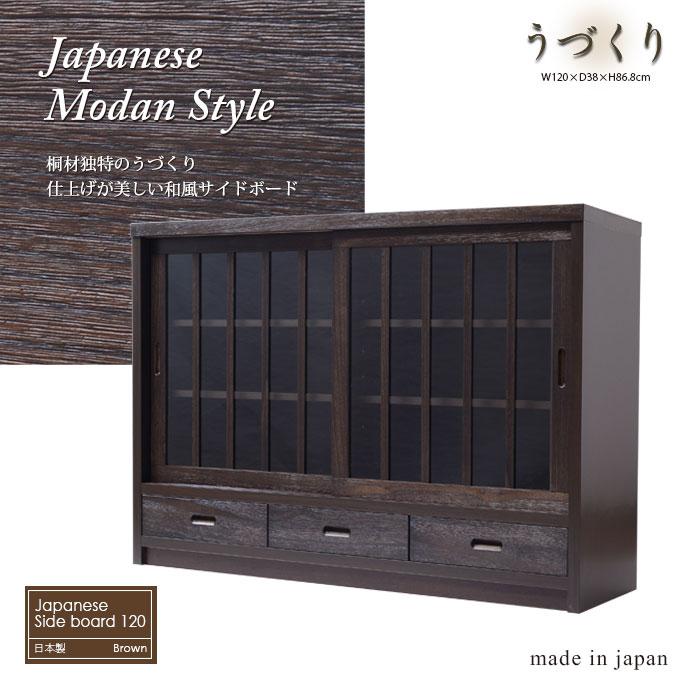 日本製(大川家具) 天然木桐材 うづくり仕上げサイドボード幅120 ブラウン 1881(代引不可)【送料無料】【inte_D1806】