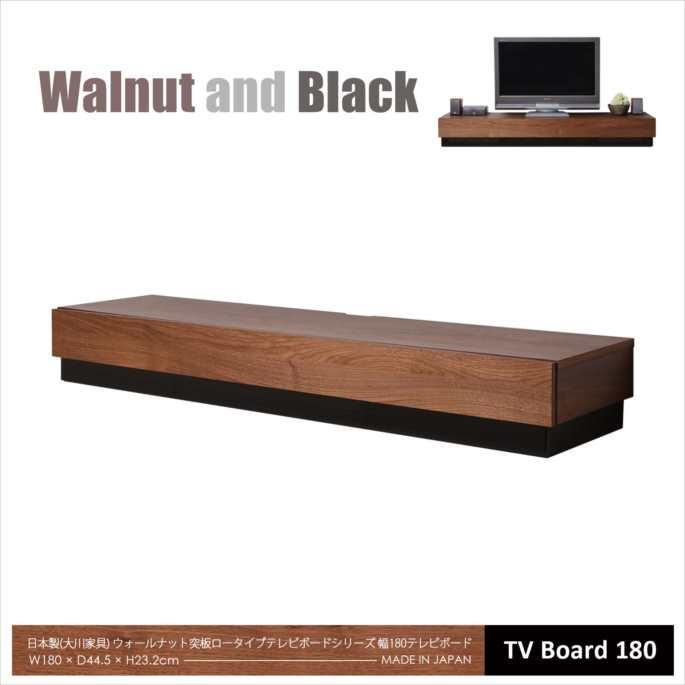 日本製(大川家具) ウォールナット突板ロータイプテレビボードシリーズ 幅180テレビボード fk0091(代引不可)【送料無料】
