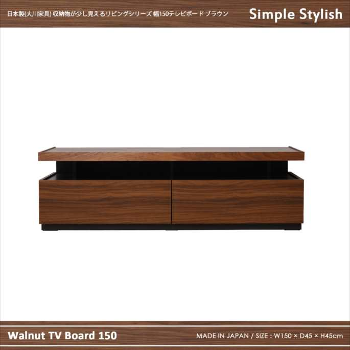日本製(大川家具) 収納物が少し見えるリビングシリーズ 幅150テレビボード ブラウン fk0111(代引不可)【送料無料】