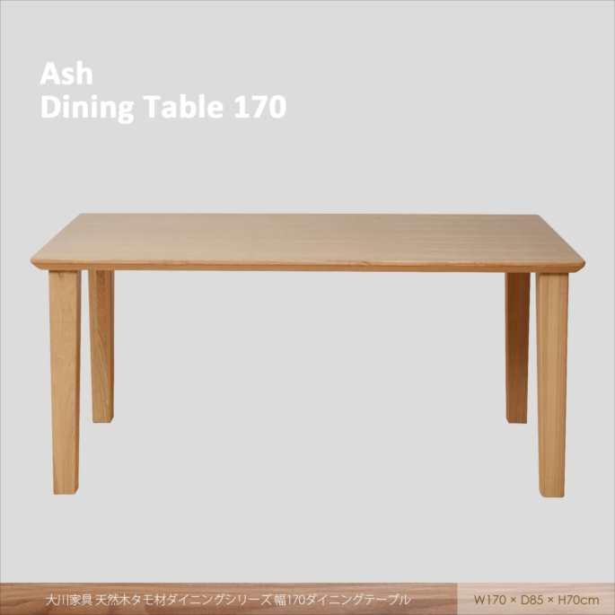 大川家具 天然木タモ材ダイニングシリーズ 幅170ダイニングテーブル SNS16336004(代引不可)【送料無料】