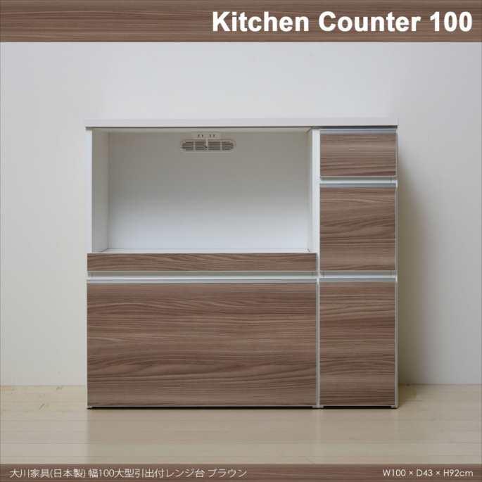 大川家具(日本製) 幅100大型引出付レンジ台 ブラウン ic0035(代引不可)【送料無料】