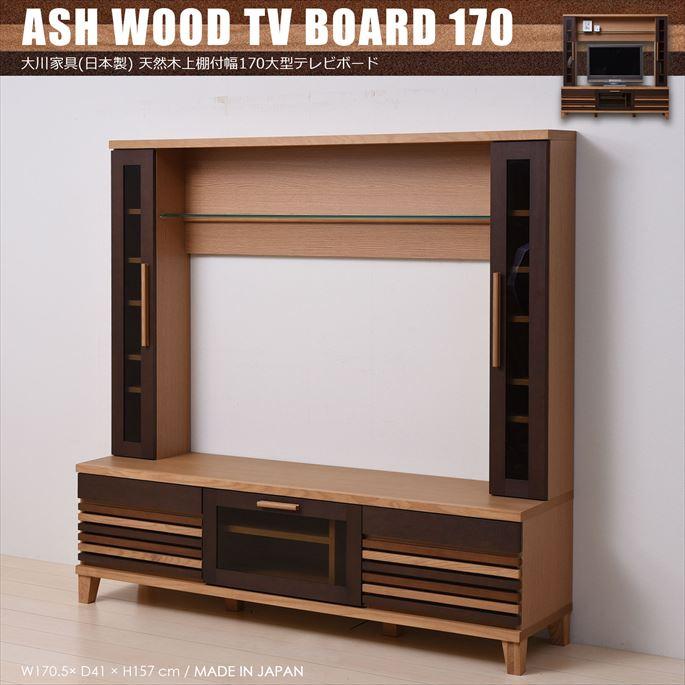 大川家具(日本製) 天然木上棚付幅170大型テレビボード ez0004(代引不可)【送料無料】
