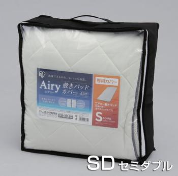 アイリスオーヤマ エアリー敷きパッドカバー エアリーシリーズ ACP-SD(代引き不可)