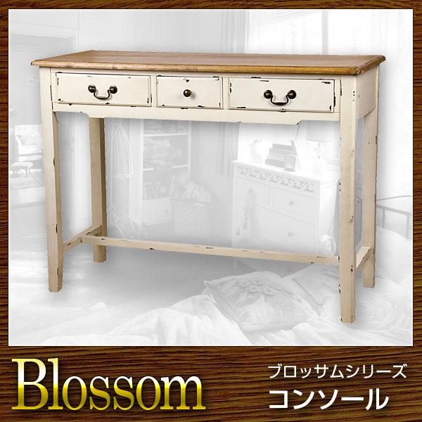 テーブル コンソールテーブル Blossom ブロッサム(代引き不可)【送料無料】