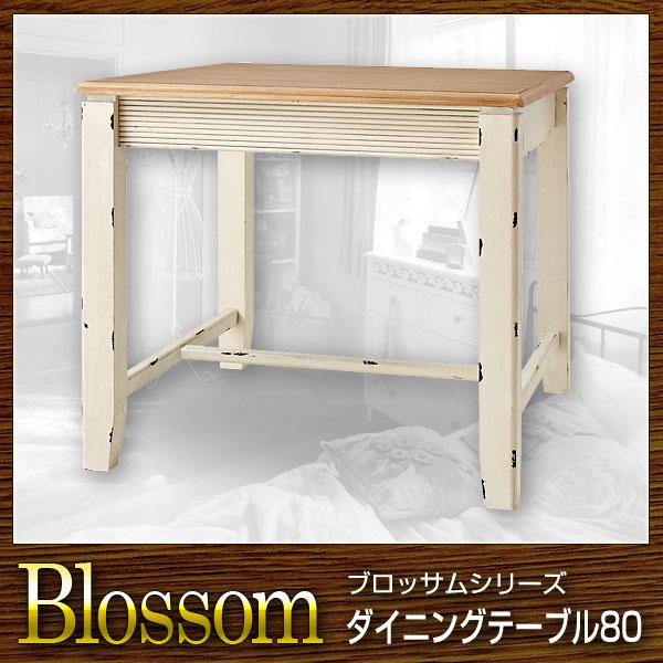 テーブル ダイニングテーブル 幅80 Blossom ブロッサム(代引き不可)【送料無料】