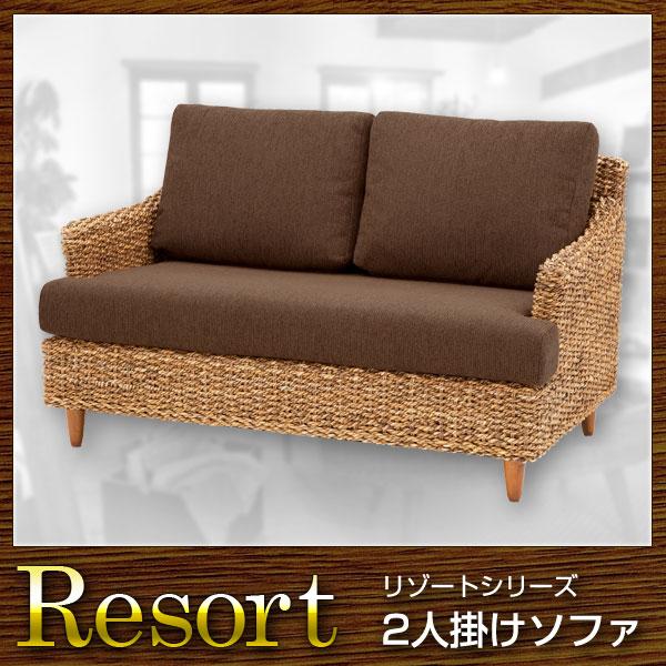 ソファ 2人掛けソファ Resort リゾート(代引き不可)【送料無料】【int_d11】