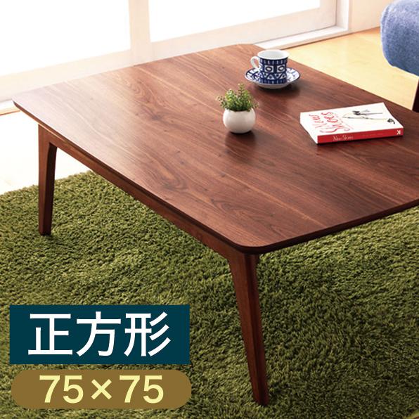 こたつ 正方形 おしゃれ テーブル 北欧 天然木 北欧デザイン リビング こたつテーブル 【KENNY】ケニー 正方形(75×75)(代引不可)【送料無料】