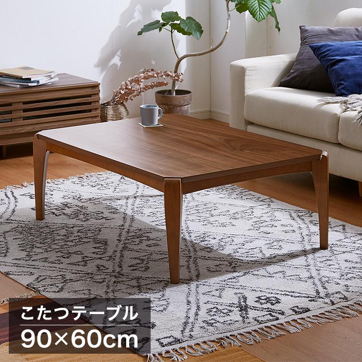 こたつテーブル 幅90×奥行60×高さ38cm 長方形 おしゃれ リビングテーブル ローテーブル センターテーブル こたつ テーブル(代引不可)【送料無料】【S1】