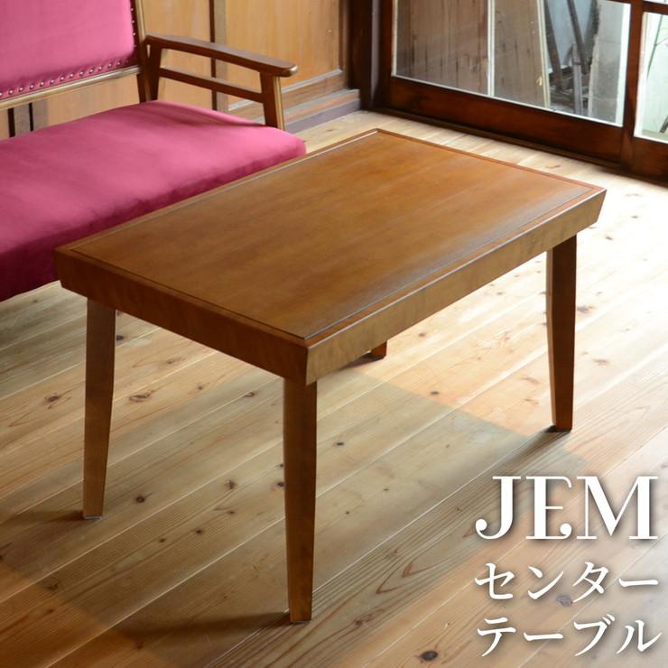 テーブル 幅90cm センターテーブル 四角テーブル 長テーブル リビングテーブル ダイニング リビング おしゃれ JEM(代引不可)【送料無料】