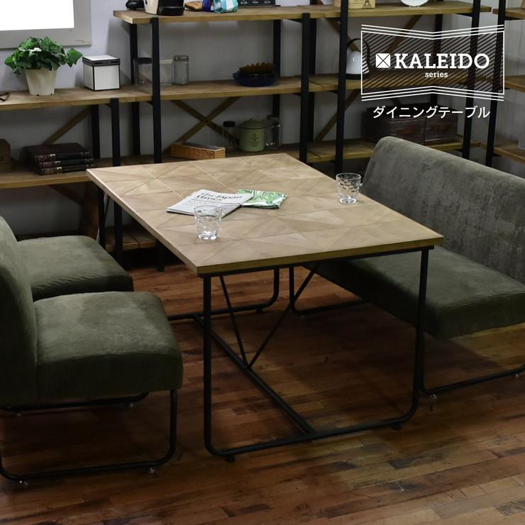 テーブル 幅123.2cm ダイニングテーブル 四角テーブル 長テーブル センターテーブル ダイニング リビング おしゃれ KALEIDO(代引不可)【送料無料】