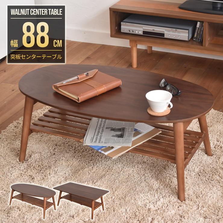 センターテーブル 折りたたみテーブル 完成品 幅80cm 棚付き コンパクト 丸テーブル 四角テーブル ウォールナット リビング(代引不可)【送料無料】