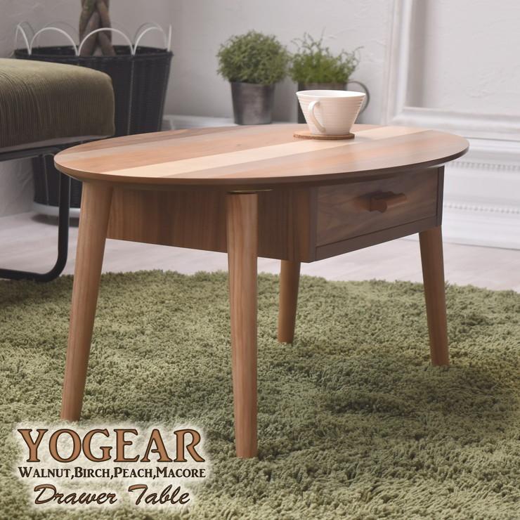 テーブル 丸型 丸テーブル 丸デスク 丸型テーブル 丸型デスク 完成品 マーブル フローリング保護 引き出し付き 北欧 YOGEAR(代引不可)【送料無料】