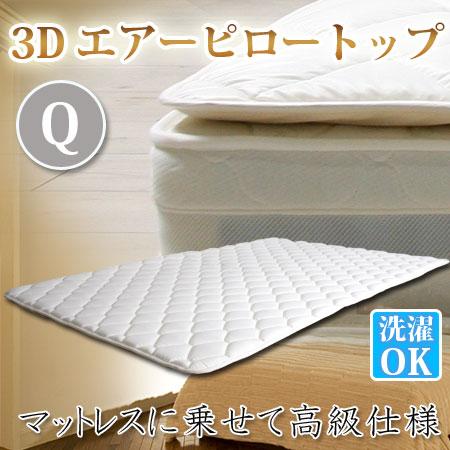 3Dエアーピロートップ ピロートップ クイーン (3dairpt-q160) クイーンサイズ (幅160センチ) BIC-BED【送料無料】(代引き不可)