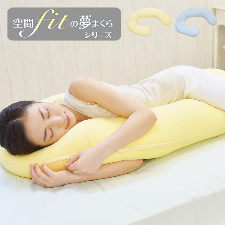 日本製 空間フィットのお腹も背中も包まれ抱き枕 幅110 奥行60 厚さ18cm 抱き枕 クッション 横向き寝 体圧分散 ブルー イエロー(代引不可)【送料無料】