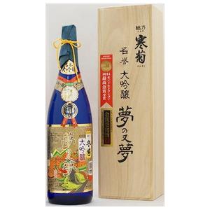日本酒 寒菊 名誉大吟醸 夢の又夢金賞 1800ml(代引き不可)