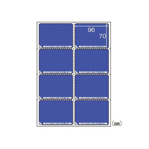 ヒサゴ 目隠しラベルA4 8面/地紋 1 箱 LB2403 文房具 オフィス 用品